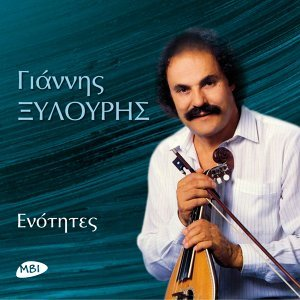 Yannis Xylouris