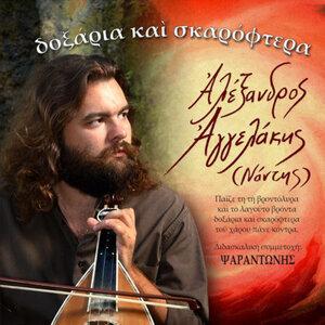 Alexandros Aggelakis 歌手頭像
