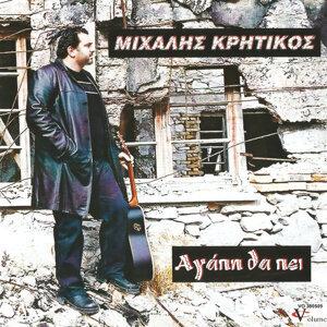 Μιχάλης Κρητικός / Mihalis Kritikos 歌手頭像