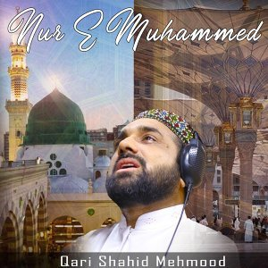 Qari Shahid Mehmood 歌手頭像