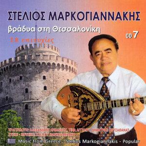 Stelios Markogiannakis 歌手頭像