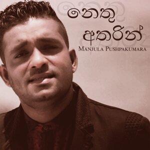 Manjula Pushpakumara 歌手頭像