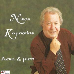 Νίκος Καμπόλης / Nikos Kampolis 歌手頭像
