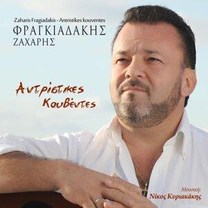 Zaharis Fragiadakis 歌手頭像