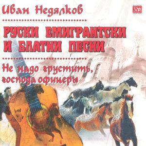 Ivan Nedyalkov 歌手頭像