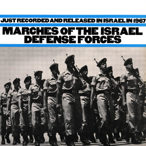 The Israel Marching Band 歌手頭像