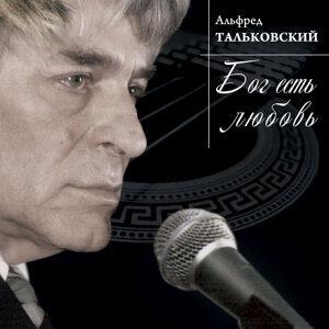 Alfred Talkovsky 歌手頭像
