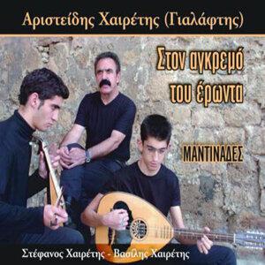 Aristeidis Heretis (Gialaftis) 歌手頭像