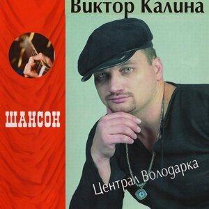 Viktor Kalina