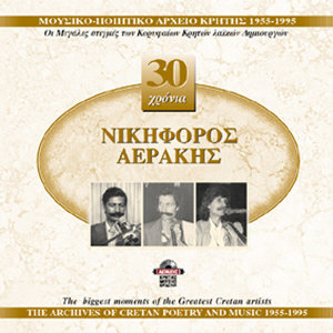 Nikiforos Aerakis 歌手頭像
