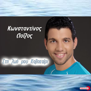 Konstantinos Loizos 歌手頭像