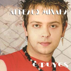 Άγγελος Μιχαήλ / Aggelos Michael 歌手頭像