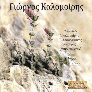 Giorgos Kalomiris 歌手頭像