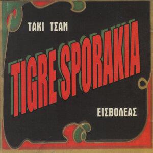 Tigre Sporakia 歌手頭像