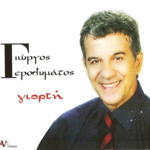Γιώργος Γερολυμάτος / Giorgos Gerolymatos 歌手頭像