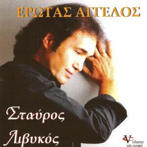 Σταύρος Λιβυκός / Stavros Livikos 歌手頭像