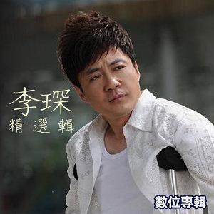 李琛 歌手頭像