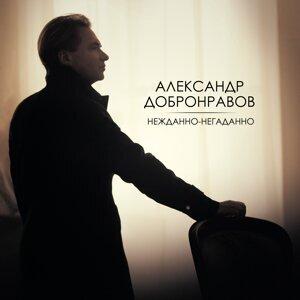 Александр Добронравов 歌手頭像