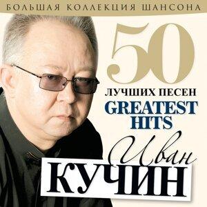 Ivan Kuchin 歌手頭像