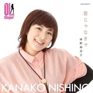 西野加奈子(OL Singer) 歌手頭像