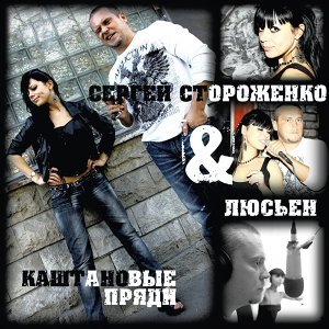Сергей Стороженко & Люсьен 歌手頭像