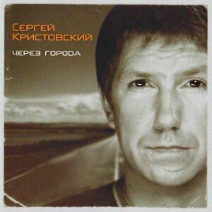 Сергей Кристовский 歌手頭像