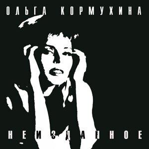 Ольга Кормухина 歌手頭像