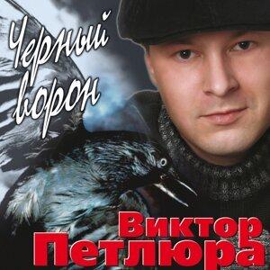 Виктор Петлюра 歌手頭像