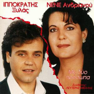 Ipokratis Xylas/Nene Andrianou 歌手頭像