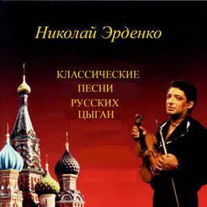 Nikolai Erdenko 歌手頭像