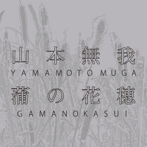 Muga Yamamoto 歌手頭像