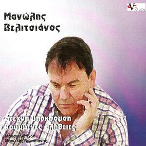 Μανώλης Βελιτσιάνος / Manolis Velitsianos 歌手頭像