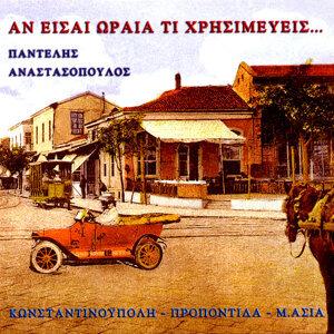 Pantelis Anastasopoulos 歌手頭像