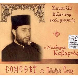 Fr. Nikodimos Kabarnos