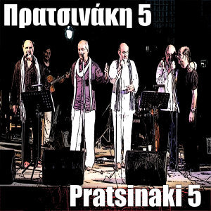Pratsinaki 5 歌手頭像