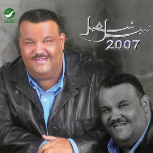 Nabeel Shuail 歌手頭像