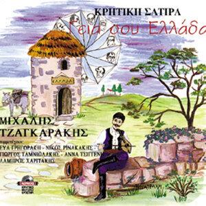 Michalis Tzagarakis 歌手頭像