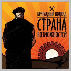 Brigadniy Podryad 歌手頭像
