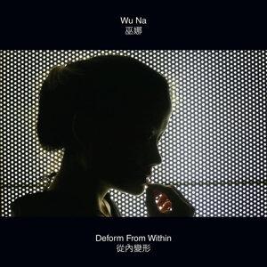 Wu Na