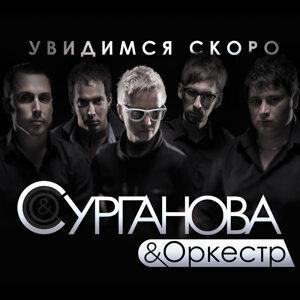 Surganova i Orkestr 歌手頭像