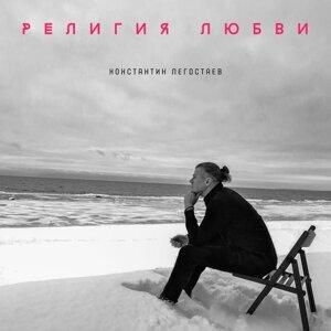 Константин Легостаев 歌手頭像