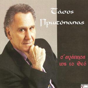 Τάσος Πρωτόπαππας / Tasos Protopappas 歌手頭像