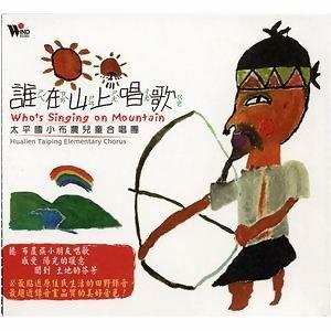 太平國小布農兒童合唱團 歌手頭像