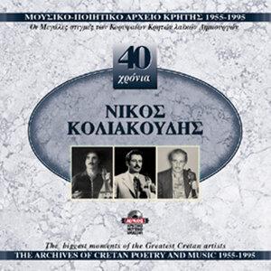 Nikos Koliakoudakis 歌手頭像
