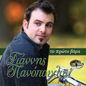 John Panopoulos 歌手頭像