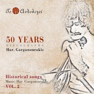 Haralampos Garganourakis 歌手頭像