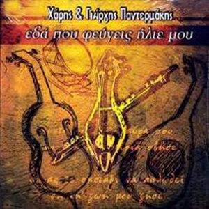 Haris & Giorgis Pantermakis 歌手頭像