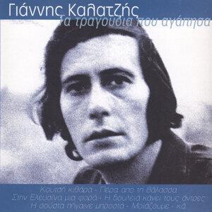 Giannis Kalaitzis 歌手頭像