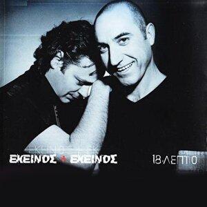 Ekeinos & Ekeinos 歌手頭像