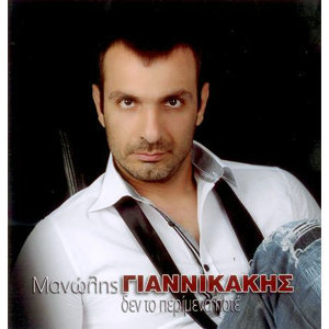 Manolis Giannikakis 歌手頭像